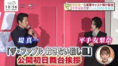 210621 ex-Keyakizaka46 Hirate Yurina's TV News – BAGUETTE – HD.mp4-00001