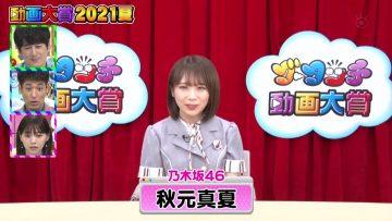 210626 Lion no GOO TOUCH – Nogizaka46 Akimoto Manatsu & ex-Nogizaka46 Nishino Nanase – HD.mp4-00004