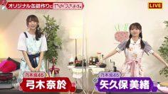 210626 Nogizaka46 Yumiki Nao to Yamitsuki-chan – Nogizaka46 Yumiki Nao, Yakubo Mio – HD.mp4-00001