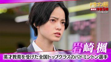 210627 Sunday Theater 'Dragon Zakura' Namida no Goukakuhahhyou Chokuzen! Shutsuen-sha Tokubetsu Interview-tsuki Sou Fukushuu SP! – ex-Keyakizaka46 Hirate Yurina – HD.mp4-00014