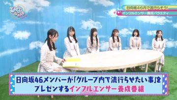 210628 Hinatazaka de Aimashou & Hinatazaka46 Desu. Chotto ii Desu ka Season 2 – HD.mp4-00010