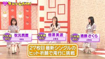 210629 Nogizaka46 no Dream Baito – HD.mp4-00008