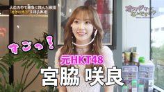 210629 OKEHAZAMA-tte Nan Desu ka – HKT48 Unjo Hirona & ex-HKT48 Miyawaki Sakura – HD.mp4-00014