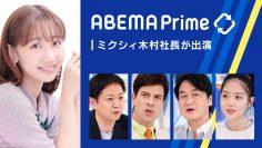 Abema2