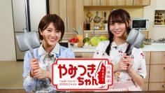 Nogizaka46 Yumiki Nao to Yamitsuki-chan – Nogizaka46 Yumiki Nao, Higuchi Hina – HD