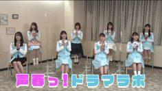 210630 Koeharu! Hulu Original – Koeharu! Drama Lab! 10 – Hinatazaka46 – HD.mp4-00021