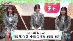 210704 AKB48 no Naisho Tetsugaku – HD.mp4-00001