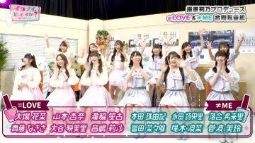 210710 Ikonoi, Dou Desu ka TBS Channel Special Edition – =LOVE & ≠ME – HD.mp4-00008