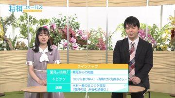 210711 Shogi Focus – Nogizaka46 Mukai Hazuki – HD.mp4-00003
