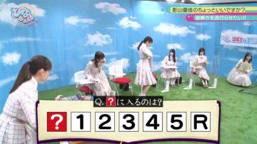 210712 Hinatazaka de Aimashou & Hinatazaka46 Desu. Chotto ii Desu ka Season 2 – HD.mp4-00002