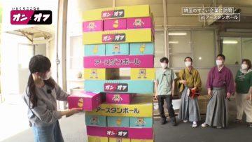 210712 Ita Kuro Cocona no On to Off – NMB48 Umeyama Cocona – HD.mp4-00005