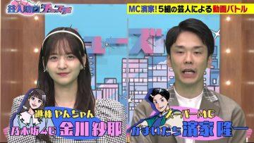 210713 Geinin Douga Tuesday – Nogizaka46 Kanagawa Saya – HD.mp4-00001