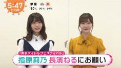 210713 ex-HKT48 Sashihara Rino & ex-Keyakizaka46 Nagahama Neru's TV News – Mezamashi TV – HD.mp4-00008