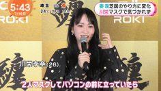210716 ex-AKB48 Kawaei Rina's TV News – Mezamashi TV – HD.mp4-00003