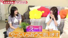 210717 Nogizaka46 Yumiki Nao to Yamitsuki-chan – Nogizaka46 Yumiki Nao, Shibata Yuna – HD.mp4-00001
