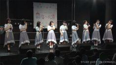 210717 STU48 Theater Performance 1400 – HD.mp4