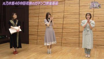 210717 ex-Nogizaka46 Nakada Kana no Mahjong Gachi Battle! Kanarin no Top Me Toreru Kana – HD.mp4-00001