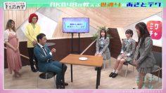 210718 AKB48 no Naisho Tetsugaku – AKB48 Team 8 – HD.mp4-00002