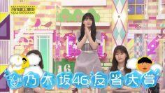 210718 Nogizaka Under Construction – HD.mp4-00004