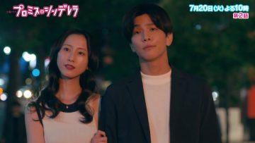 210718 Tuesday Drama 'Promise Cinderella' Tsuukai! Shin Kankaku-nen no Sa Love Comedy Dai 1-wa wo Futatabi! – ex-SKE48 Matsui Rena – HD.mp4-00007