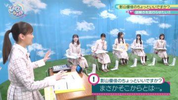 210719 Hinatazaka de Aimashou & Hinatazaka46 Desu. Chotto ii Desu ka Season 2 – HD.mp4-00005