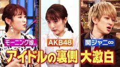 210719 Kanjani8 no Janiben – ex-AKB48 Takahashi Minami – HD.mp4-00004