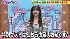 210720 Geinin Douga Tuesday – Nogizaka46 Kanagawa Saya – HD.mp4-00014