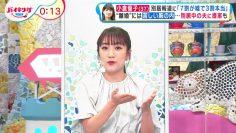 210720 Viking! MORE – ex-AKB48 Takahashi Minami – HD.mp4-00010