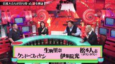 210721 Suiyobi no DOWNTOWN – ex-Nogizaka46 Ikoma Rina – HD.mp4-00007