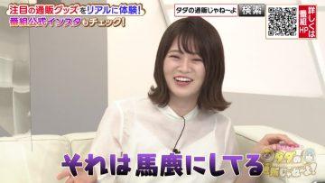 210722 Haruna Zaki-san no Tada no Tsuuhan Janeyo! – Nogizaka46 Yamazaki Rena – HD.mp4-00004