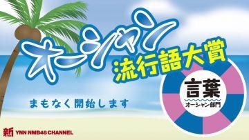 210722 Shin YNN NMB48 CHANNEL – Ocean Ryuukougo Taishou 'Kotoba Ocean Bumon' – HD.mp4-00002