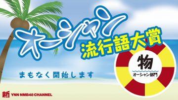 210722 Shin YNN NMB48 CHANNEL – Ocean Ryuukougo Taishou 'Mono Ocean Bumon' – HD.mp4-00001