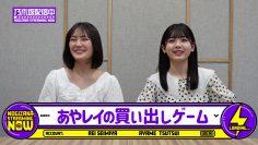 210723 [Convenience Store Shopping Game] Nogizaka46 Saikyou JK Konbi! Futari no Aishou wa Nan Percent First Part – Nogizaka46 Seimiya Rei, Tsutsui Ayame – FHD.mp4-00007