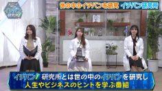 210724 Cunning Takeyama no Ichiban Kenkyuujo – Nogizaka46 Watanabe Miria & ex-Nogizaka46 Ito Karin, Sagara Iori – HD.mp4-00005
