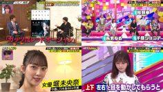 210725 Nichiyoubi no Hatsumimi Gaku – Sakurazaka46 Habu Mizuho & ex-Keyakizaka46 Nagahama Neru & ex-Nogizaka46 Hori Miona – HD-tile