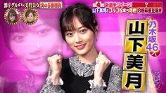 210726 Ariyoshi Seminar SP – Nogizaka46 Yamashita Mizuki – Cut – HD.mp4-00004