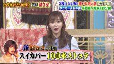210726 Konya Kurabete Mimashita – ex-HKT48 Sashihara Rino – HD.mp4-00015