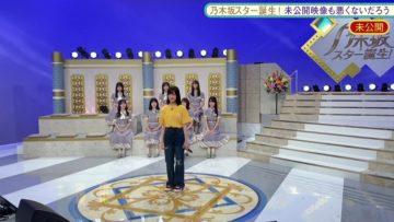 210726 Nogizaka Star Tanjou! Hulu Original – Mikoukai Eizou Mo Warukunaidarou – HD.mp4-00011