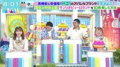 210727 LOVE it! – Hinatazaka46 Takamoto Ayaka – HD.mp4-00004