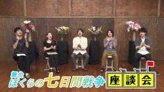 210728 Stage 'Bokura no Nanokakan Sensou' Round-table Discussion – AKB48 Hama Sayuna – HD.mp4-00007