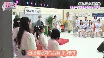 210731 Ikonoi, Dou Desu ka TBS Channel Special Edition – =LOVE & ≠ME – HD.mp4-00032