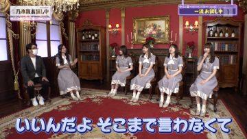 210731 Nogizaka Otameshi-chuu – HD.mp4-00033