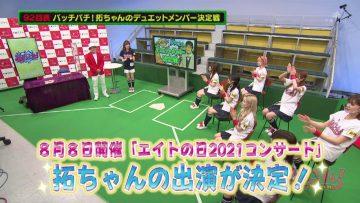 210801 AKB48 Team 8 no KANTO Hakusho Bacchi Kooi! – HD.mp4-00002