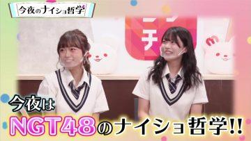210801 NGT48 no Naisho Tetsugaku – HD.mp4-00002