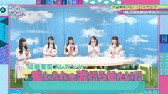 210802 Hinatazaka de Aimashou & Hinatazaka46 Desu. Chotto ii Desu ka Season 2 – HD.mp4-00001