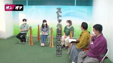 210802 Ita Kuro Cocona no On to Off – NMB48 Umeyama Cocona – HD.mp4-00001