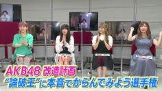 210803 Variety Paravi – Nogizaka ni, Kosaremashita ~AKB48, Iroiro Atte TV Tokyo Kara no Dai Gyakushuu!~ – HD.mp4-00010