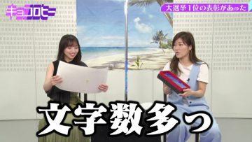 210804 Kyoccorohee – Hinatazaka46 Saito Kyoko – HD.mp4-00002