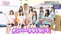 210807 Ikonoi, Dou Desu ka TBS Channel Special Edition – =LOVE & ≠ME – HD.mp4-00001