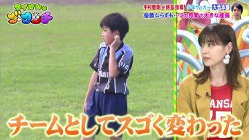 210807 Lion no GOO TOUCH – ex-Nogizaka46 Nishino Nanase – HD.mp4-00003
